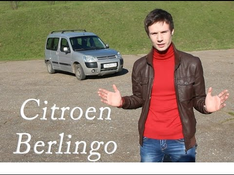 Citroen Berlingo Тачка для FURгонщика б у Развлекательный тест драйв