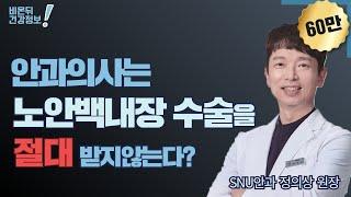 [안과 라이브] 안과의사는 노안백내장 수술을 절대 받지…