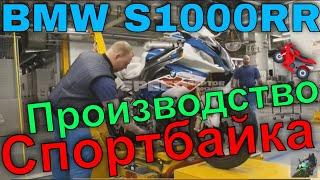 moto blog Виробництво Спортбайка BMW #S1000RR 2017 #мотовлог, #мотоблог