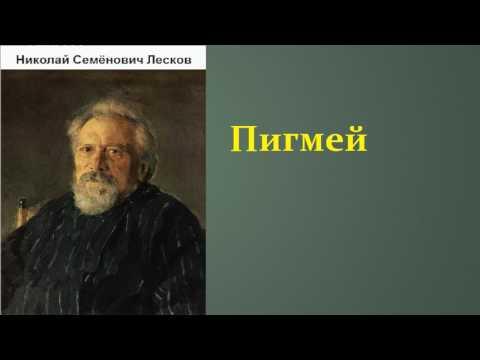 Николай Семёнович Лесков.   Пигмей.  аудиокнига.
