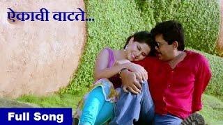 Aikavi Vatate - Romantic Song - Guru Pournima Marathi Movie - Sai Tamhankar, Upendra Limaye