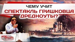 Чему учит спектакль Гришковца Дредноуты?