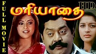 Mariyadhai Full Movie