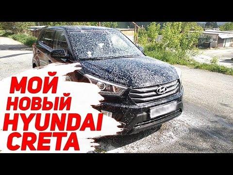 Новая Машина Hyundai Creta 2019\Бонус