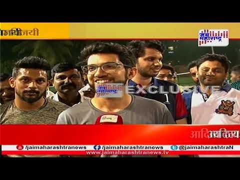 # Exclusive cricket match between press vs yuva sena, interview by Aditya thackeray