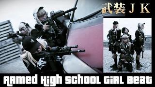 武装JK PV「Armed High School Girl Beat」