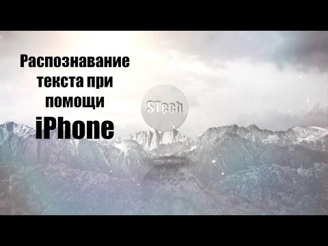 Распознавание текста с помощью Iphone