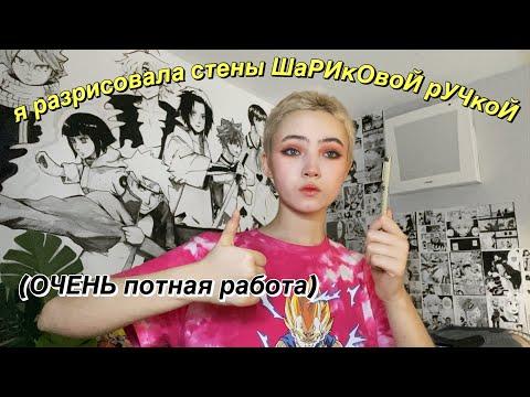 Рисую на Стене ШАРИКОВОЙ РУЧКОЙ