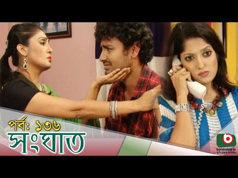 """Shongat"" EP - 136 - Drama Bangla Natok - Ahmed Sharif, Humayra Himu, Moutushi, Borna Mirza - 동영상"