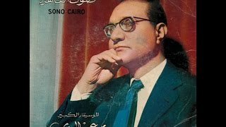 كوكتيل رائع من اجمل الأغاني الموسيقار محمد عبد الوهاب ❤❤ Cocktail Belles chansons de Abdel Wahab