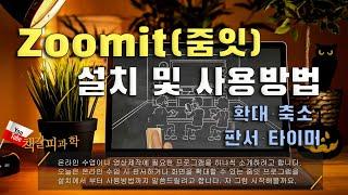 ZOOMIT(줌잇) 설치 및 사용방법 - 강의 및 영상…
