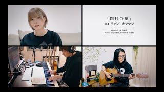 エレファントカシマシ『四月の風』(Covered by 山本彩)