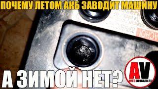 Почему ЛЕТОМ аккумулятор запускает АВТО - А ЗИМОЙ НЕТ?