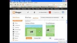 видео Как создать свой блог