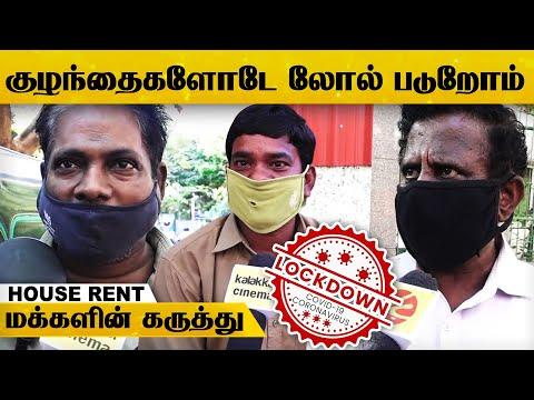 LOCK DOWN-னில் House Owner-ஐ சமாளிப்பது எப்படி..?? பொது மக்களின் கருத்து..!   Tamil Nadu   Reaction