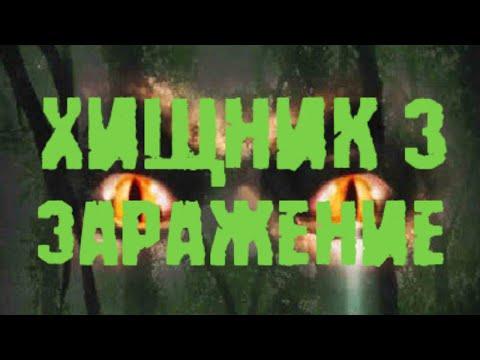 Обзор на фильм Хищник-3: Заражение
