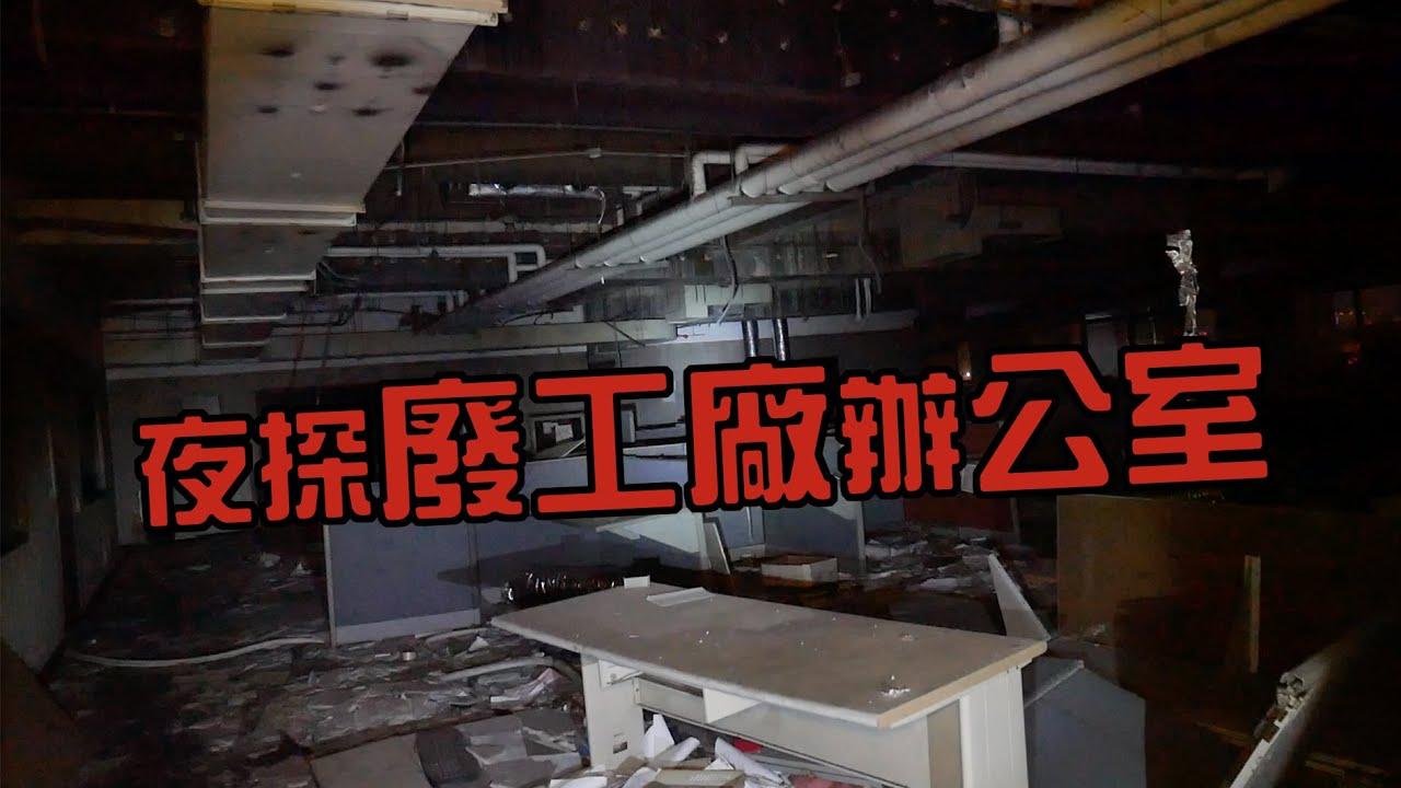 【週六嚇嚇叫】第一季 第四集 夜探廢工廠辦公室