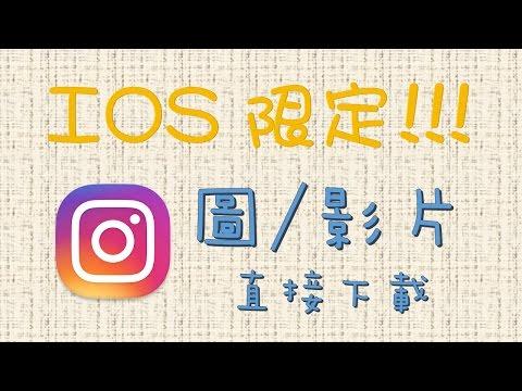 【今日3C】iPhone下載IG圖片影片教學|阿嘉TV