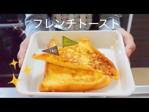 เฟรนช์โทสต์ อาหารว่างทำเองได้ง่ายๆ   อาหารญี่ปุ่นบ้านนากาชิม่า