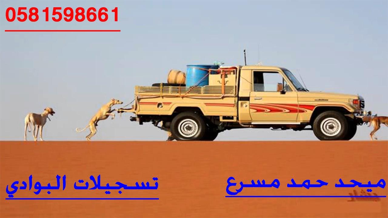 ميحد حمد قديم مسرع