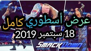 ملخص عرض سماكداون الأخير 18/09/2019 عرض ناري 🔥 WWE SmackDown 18 septembre 2019