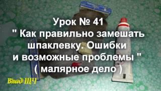 Урок № 41