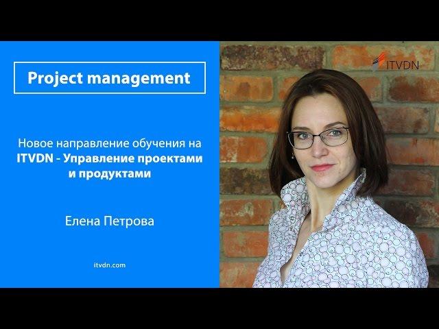 Новое направление обучения на ITVDN - Управление Проектами.