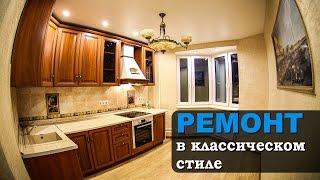 Ремонт квартиры в классическом стиле | П44т в г.  Железнодорожном