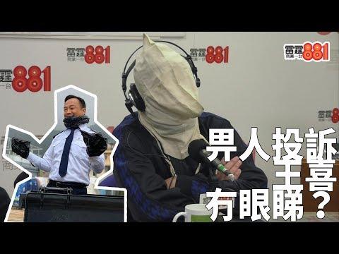 【AB老師】王喜點睇畀人投訴?第二集「驚方訊息」會消失?