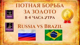 БОРЬБА ЗА ЗОЛОТО Россия против Бразилии ФИНАЛ 2v2