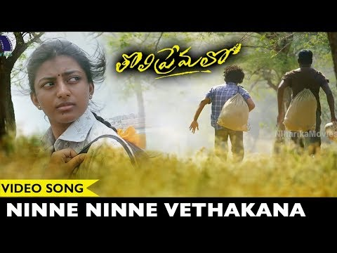 Ninne Ninne Vethakana Video Song || Tholi Premalo (Kayal) Movie Songs || Chandran, Anandhi