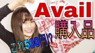【アベイル購入品】カーデが500円!セールで激安!