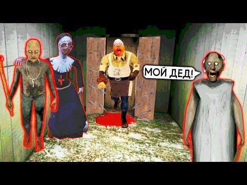 МОНАХИНЯ и МЯСНИК в гостях ГРЕННИ 2 и ГРЕНДПА - Evil Nun SpongeBob Granny Baldi