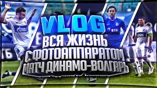 VLOG #2 Вся жизнь с фотоаппаратом. Матч Динамо - Волгарь. Дима Дерунец