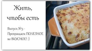 Жить, чтобы есть 3 - салат,блины,бутерброды с лососем,цветная капуста,тефтельки Food book