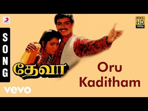 Deva - Oru Kaditham Tamil Song | Vijay, Swathi | Deva