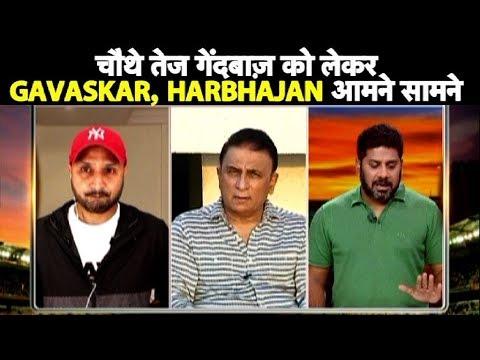 Aaj Tak Show: World Cup में 4th Pacer को लेकर Gavaskar, Harbhajan की पसंद अलग   Vikrant Gupta