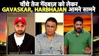 Aaj Tak Show: World Cup में 4th Pacer को लेकर Gavaskar, Harbhajan की पसंद अलग | Vikrant Gupta