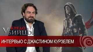 Кредо Убийцы - Интервью с Джастином Курзелем [RU]