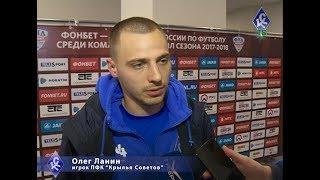 Олег Ланин: Результат сейчас для нас очень важен