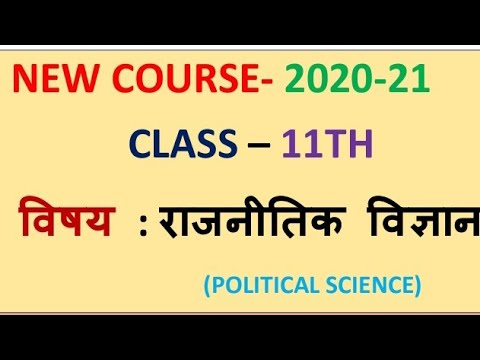 CLASS 11TH POL.SCIENCE NEW COURSE II 2020-21 POL.SCIENCE