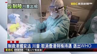 制裁港國安法 川普:取消香港特殊待遇 退出WHO