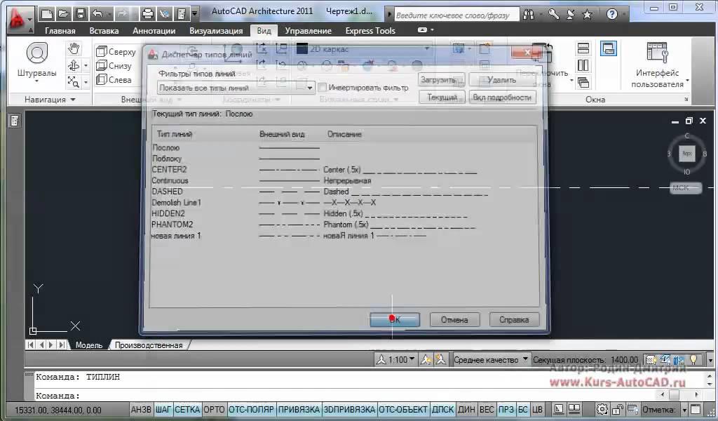 Создание нового типа линии Autodesk Autocad Проект 77