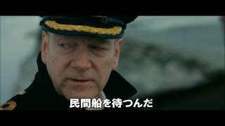 映画『ダンケルク』日本版予告編3 thumbnail