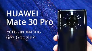 Huawei Mate 30 Pro - первое знакомство и сравнение с Huawei P30 Pro