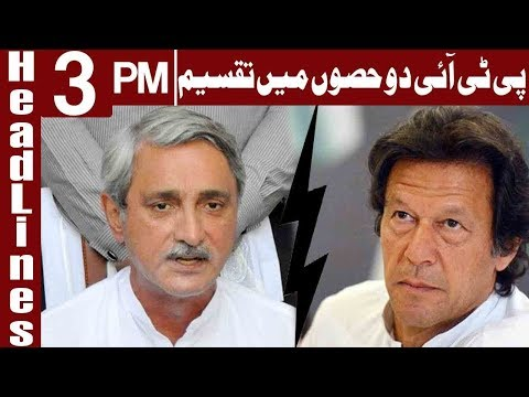 420 Ka Jhatka, PTI Divide in Two Parts - Headlines 3 PM - 18 January 2018 - Express News