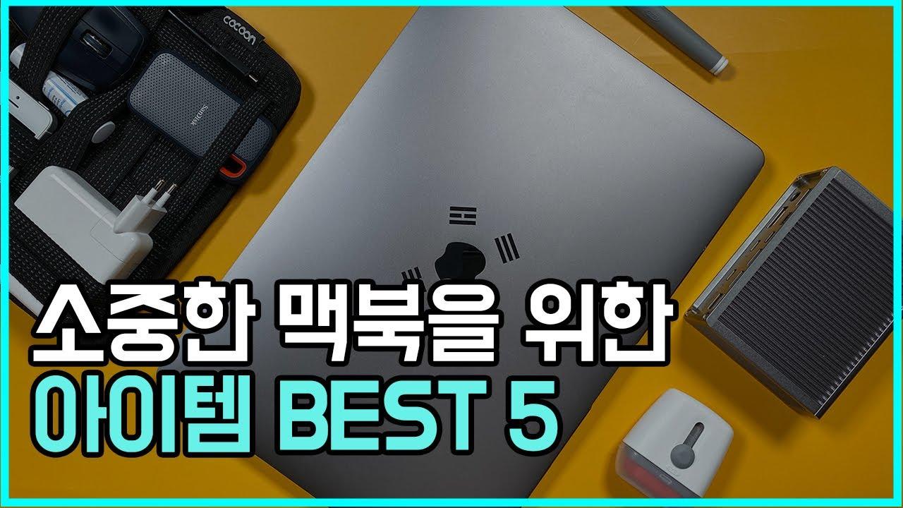 맥북 프로 액세서리 BEST 5 / 저렴한 케이스부터 끝판왕 허브까지