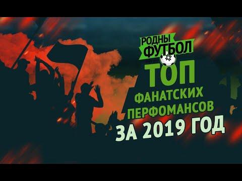 ТОП фанатских перформансов за 2019 год в Беларуси  TOP Ultras Belarus 2019