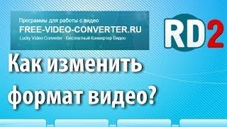 Как изменить формат видео?(Ссылка на программу: http://free-video-converter.ru/ Как изменить формат видео? Видео урок
