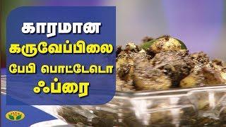 Crispy Potato Fry | Jaya TV Adupangarai - 21-03-2020 Cooking Show Tamil